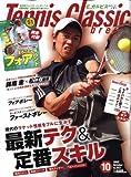 Tennis Classic Break (テニスクラシックブレイク) 2008年 10月号 [雑誌]