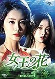 女王の花 DVD-SET4 -