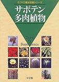 サボテン・多肉植物 (花づくり園芸図鑑シリーズ)