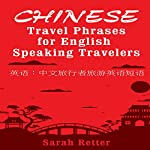 Chinese Travel Phrases for English Speaking Travelers: The Most Useful 1,000 Phrases to Get Around When Traveling in China | Sarah Retter