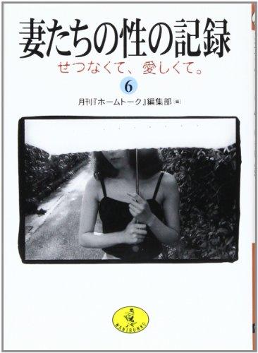 [月刊『ホームトーク』編集部編] 妻たちの性の記録〈6〉せつなくて、愛しくて。