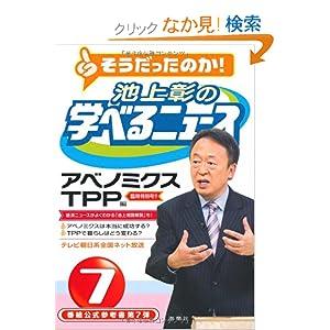 池上彰の学べるニュース6 (日本の政治 領土問題編) | …