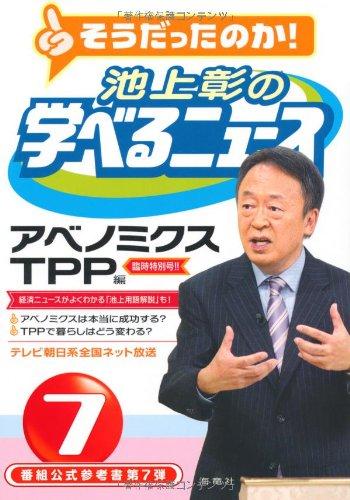 池上彰の学べるニュース〈7〉アベノミクスTPP編