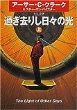 過ぎ去りし日々の光〈上〉 (ハヤカワ文庫SF)
