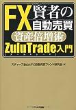 賢者のFX自動売買資産倍増術 ZuluTrade(ズールトレード)入門
