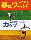 夢はワールドカップ (あかね・新えほんシリーズ)