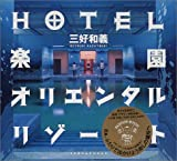 HOTEL楽園オリエンタルリゾート