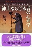 紳士ならざるものの心理学 (祥伝社文庫)