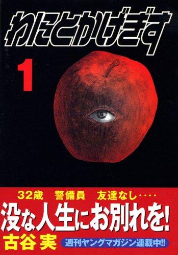 わにとかげぎす(1) (ヤングマガジンコミックス)