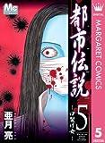 都市伝説 5 ―口裂け女― (マーガレットコミックスDIGITAL)