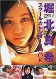 堀北真希スクールカレンダーブック2005.4→2006.3