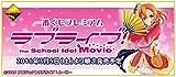 一番くじプレミアム ラブライブ!The School Idol Movie 全45種+ラストワン賞