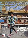 ランニングマガジンクリール 2016年 11 月号 [雑誌]