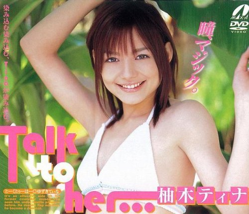 Talk to her・・・ 柚木ティナ