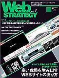 Web strategy―高い成果を生み出すWEBサイトのあり方 (Vol.1) (エムディエヌ・ムック―インプレスムック)