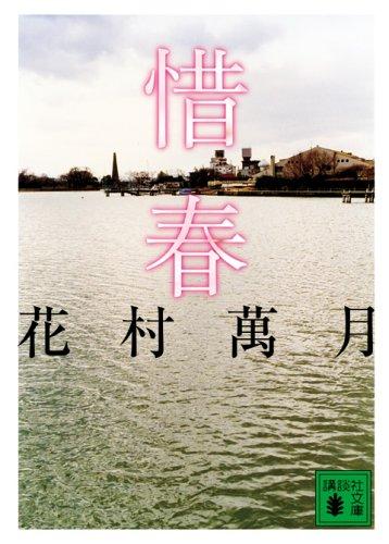惜春 (講談社文庫)