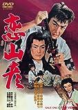 恋山彦 [DVD] (商品イメージ)