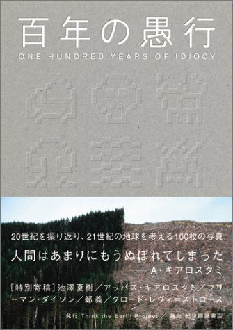 百年の愚行 ONE HUNDRED YEARS OF IDIOCY