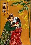 金瓶梅 上 (1) (奇書シリーズ 1-1)
