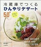 冷蔵庫でつくるひんやりデザート50レシピ―甘さ控えめ、とってもおしゃれ