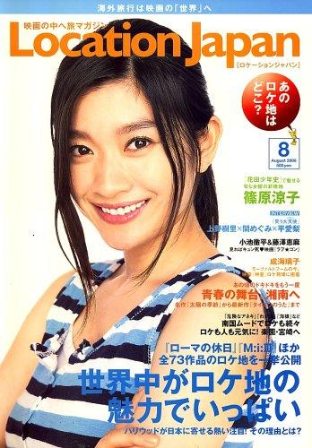 Location Japan (ロケーション ジャパン) 2006年 08月号 [雑誌]