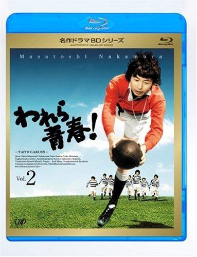 われら青春! Vol.2 [Blu-ray]
