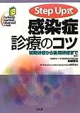 Step Up式感染症診療のコツ―初期研修から後期研修まで (Bunkodo Essential & Advanced M)