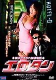 横浜たそがれ物語 エロタン [DVD]