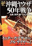 沖縄ヤクザ50年戦争―分裂、抗争、統一、そして分裂 (洋泉社MOOK―ムックy)