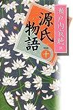 源氏物語<新装版>巻十