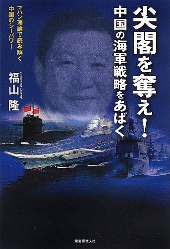 尖閣を奪え!  中国の海軍戦略をあばく