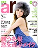 ar (アール) 2009年 02月号 [雑誌]