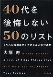 1万人の失敗談からわかった人生の法則 40代を後悔しない50のリスト