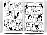 モンキーターン (19) (少年サンデーコミックス)
