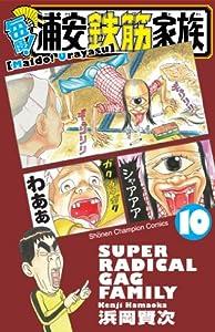 毎度!浦安鉄筋家族 10 (少年チャンピオン・コミックス)