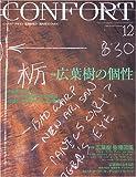 CONFORT (コンフォルト) 12月号 [雑誌]
