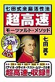 七田式全脳活性法 超高速モーツァルト・メソット