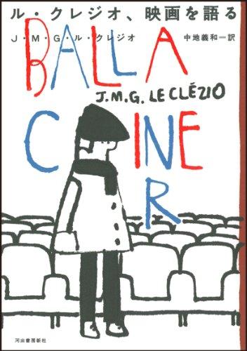 ル・クレジオ、映画を語る