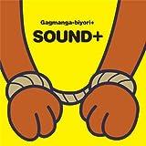 ギャグマンガ日和+ オリジナルサウンドトラック サウンド日和+