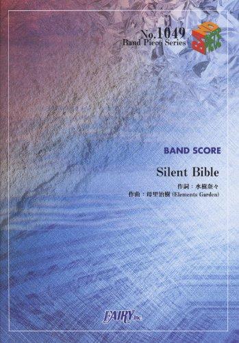 バンドピース1049 Silent Bible by 水樹奈々