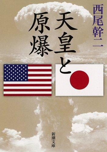 天皇と原爆 (新潮文庫 に 29-1)