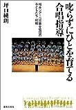 叱らずにひとを育てる合唱指導―福井ソアーベ児童合唱団の子どもたち 続報