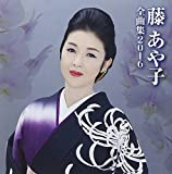 藤あや子 全曲集2016