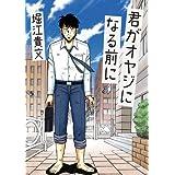 Amazon.co.jp: 君がオヤジになる前に eBook: 堀江貴文: Kindleストア