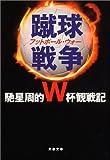 蹴球戦争(フットボール・ウォー)―馳星周的W杯観戦記 (文春文庫)