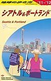 シアトル&ポートランド〈2011~2012年版〉 (地球の歩き方)