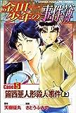 金田一少年の事件簿 (Case5〔上〕) (講談社コミックス―Shonen magazine comics (2814巻))