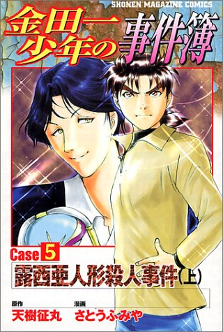 金田一少年の事件簿CASE5