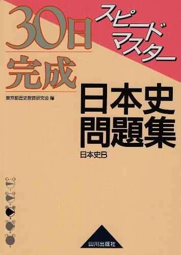 30日完成スピードマスター日本史問題集日本史B