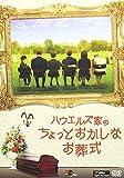 ハウエルズ家のちょっとおかしなお葬式[DVD]